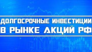 Долгосрочные инвестиции в рынке акций РФ (смотрите до конца, там все ответы на ваши вопросы)