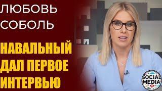 Навальный Лайф - Первое интервью Навального