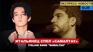 Димаш & Фабио Касале - «Самалтау»  / Народная казахская песня в исполнении итальянца