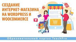 Создание интернет магазина на WordPress и WooCommerce