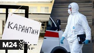 Коронавирус: в России новый максимум заболевших, первый регион ввел локдаун - Новости Москва 24