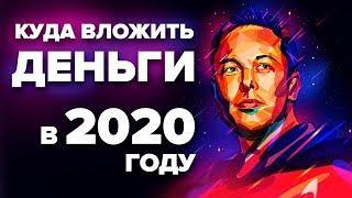➤ Куда инвестировать в 2020 году. Инвестиции 2020. Бизнес идеи. Бизнес. Ценные бумаги
