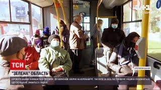 Коронавірус в Україні: Кіровоградська область лишається регіоном з найнижчою захворюваністю