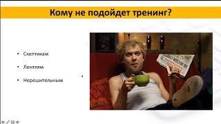 """1 занятие бесплатного тренинга """"Специалист по интернет рекламе РСЯ"""" 2020 - удаленная работа"""