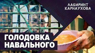⚡️Атака на «Северный поток—2» | Навальный — метод 159 | Как вербуют МИ-6 и ЦРУ | Лабиринт Карнаухова