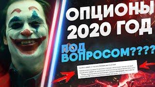Бинарные опционы 2020! ЛУЧШАЯ стратегия 2020 ГОДА для БИНАРНЫХ ОПЦИОНОВ!