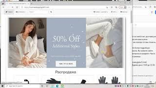 Интернет магазин мошенников в Литве