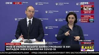 Коронавирус в Украине: статистика на утро 07 мая 2020 года | Брифинг МОЗ
