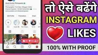 Increase Unlimited Instagram Likes For Free | Get Daily Likes On Instagram Post | Instagram 2020