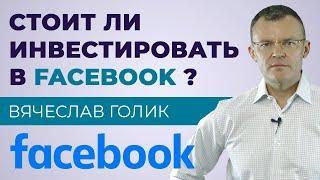 Акции FACEBOOK | Анализ компании и бизнеса | Стоит ли покупать акции ФЕЙСБУК ?