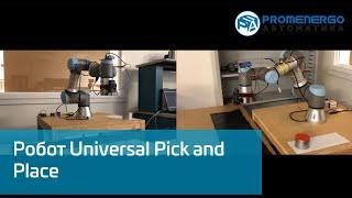 Universal Robots UR3 Pick and Place
