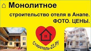 Монолитное строительство отеля в Анапе - фото, цены.