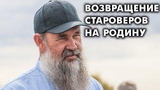 Семья староверов из Бразилии переезжает в Россию