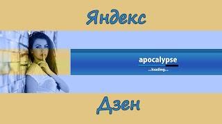 Яндекс Апокалипсис или последний эксперимент на Дзен