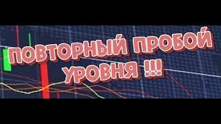 бинарные опционы.работа с телефона 15.10.21.пробой уровня part 2