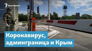 Коронавирус, админграница и Крым | Крымский вечер