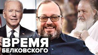 Байден ввел санкции. Навальный. Украина / Время Белковского // 17.04.21