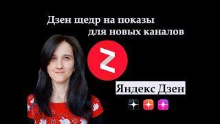 Открыла новый канал на Яндекс.Дзен. Показы алгоритм дает большие
