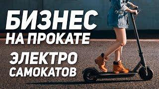 БИЗНЕСС НА ПРОКАТЕ ЭЛЕКТРОСАМОКАТОВ 2021