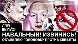 Навальный! Извинись перед Путиным! Объявляю голодовку против клеветы на президента России В.В.Путина