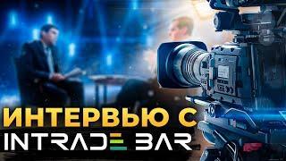 Интервью с INTRADE BAR | Бинарные опционы 2020 | Заработок в интернете | Olymp Trade | Binomo