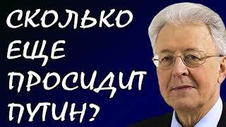 Путину осталось не долго! ШОК - Валентин Катасонов