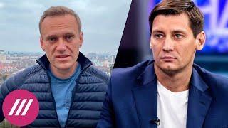 Как возвращение Навального повлияет на ситуацию в России? Отвечает Дмитрий Гудков // Дождь