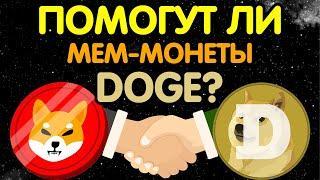 Смогу ли мем монеты поднять Doge на ноги | Новости криптовалюта