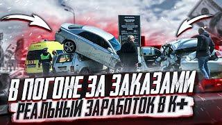 Реальный заработок в К+ Яндекс такси. В погоне за заказами