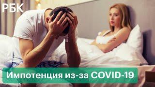 Влияет ли коронавирус на потенцию? Эксперты оценили данные о повышенном риске для мужчин после COVID