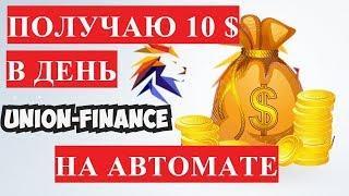 Пассивный доход 10 $  вдень, union finance бомба проект заработка в интернете