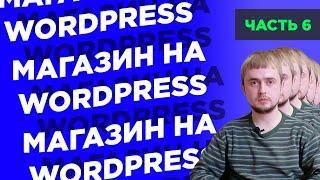 Как создать интернет-магазин на WordPress с нуля | Часть 6: доставка, оплата, логотип, SSL