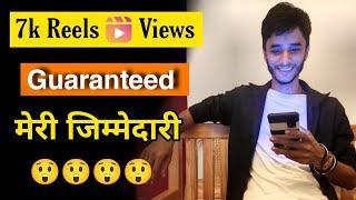 1 click me 7k Reels Video Views on Instagram | instagram reels video me views kaise badhye hindi