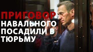 Суд отправил оппозиционера Алексея Навального в тюрьму - реакция мира | СУД НАД НАВАЛЬНЫМ СЕГОДНЯ
