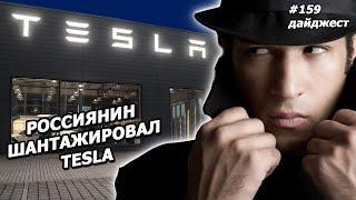 Илон Маск борется с коронавирусом, сумасшедший рост акций Tesla, на SpaceX подали в суд