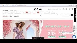Интернет магазин Chic Me модная женская одежда аксессуары ювелирные изделия косметика и обувь сумки