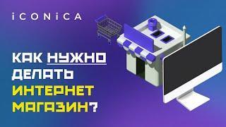 Как НУЖНО создавать интернет магазин? | Live проект | ч.1