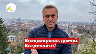 Навальный возвращается в Россию - где и когда встречать? Задержание Варламова и Верзилова
