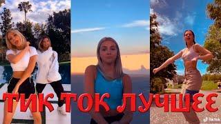 Тик Ток Лучшее – ЭТИ ПЕСНИ ИЩУТ ВСЕ Tik TokТик | Ток ТАНЦЫ | TikTok Dance #72