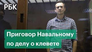 Последнее слово Навального и приговор Бабушкинского суда по делу о клевете