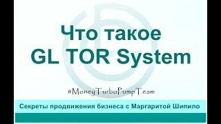 Что такое GL TOR SYSTEM