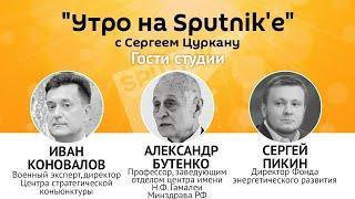 """""""Утро на Sputnik'e"""": угрожает ли Молдове коронавирус из России"""