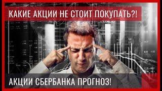 Россияне скупают акции! Какие акции не стоит покупать? Прогноз по акциям Сбербанка! Инвестиции 2020