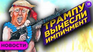 Импичмент Трампа: что дальше? Доллар по 28, лучшие российские акции и бум инвестиций / Новости