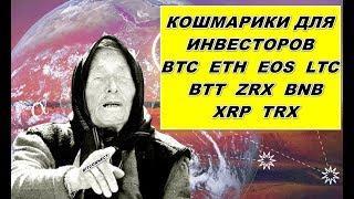 Прогноз курса криптовалют BTC, ETH, EOS, LTC, BTT, ZRX, BNB, XRP, TRX 03.10.2019