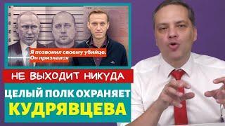 История Навальный - Кудрявцев после звонка | Кудрявцева охраняют