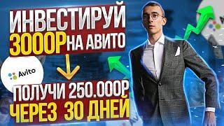 Открываем бизнес с нуля. 149 клиентов за 3000 рублей.