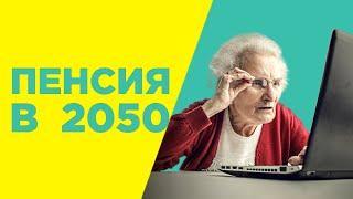 Пенсия в 2050 году, криптовалюта БРИКС, акции Ford и IBM / Новости экономики и финансов