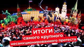 Рекордный несанкционированный протест России | Навальный смог вывести на митинг всю страну