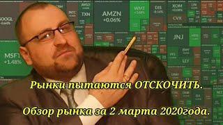 Рынки пытаюся отскочить. Обзор рынка за 2 марта 2020 года. #инвестиции #фондовыйрынок #обзоррынка